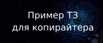 Пример ТЗ для копирайтера