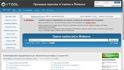 Бесплатные сервисы, позволяющие сделать аудит сайта онлайн