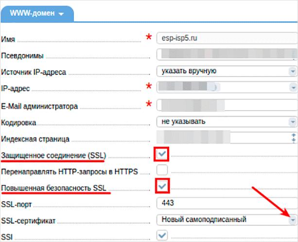Как установить SSL-сертификат с HTTPS соединением на свой сайт?