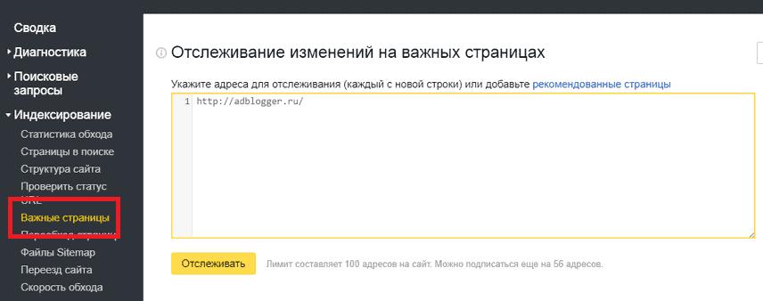 Как узнать, сколько страниц в индексе Яндекса или Google?