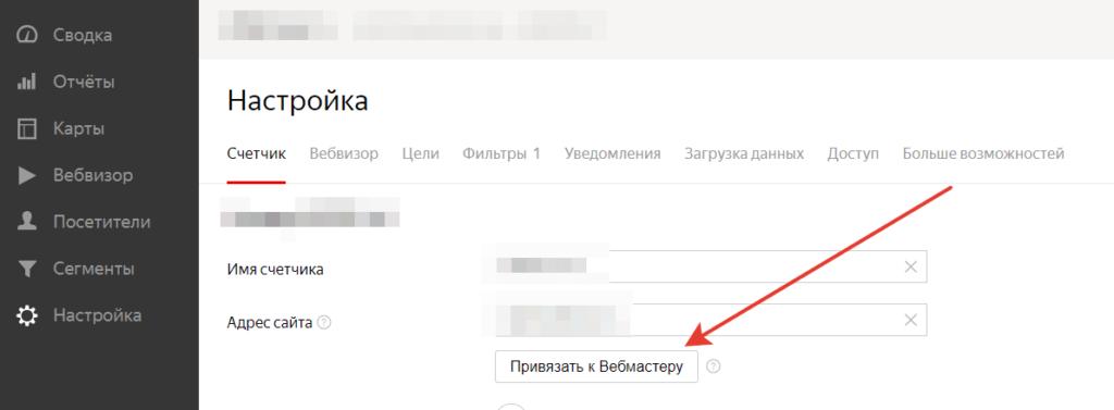 Интеграция Яндекс Метрики и Яндекс Вебмастера