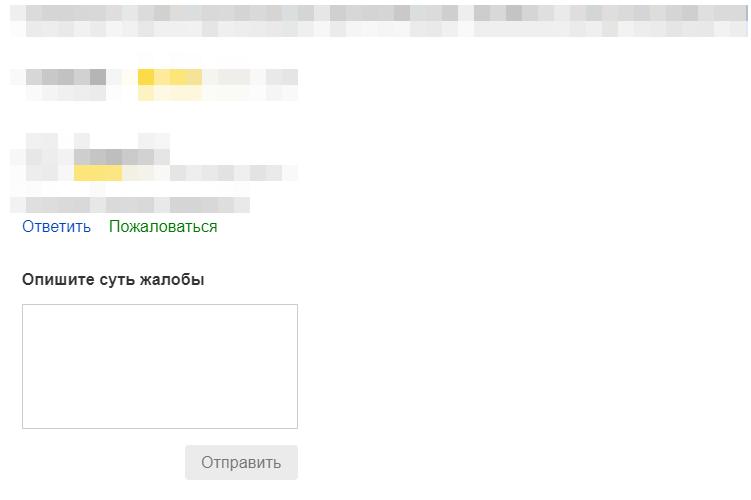 Яндекс Вебмастер - отзывы
