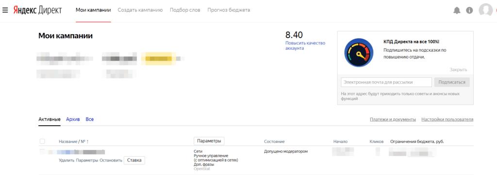 Яндекс Директ вход в личный кабинет
