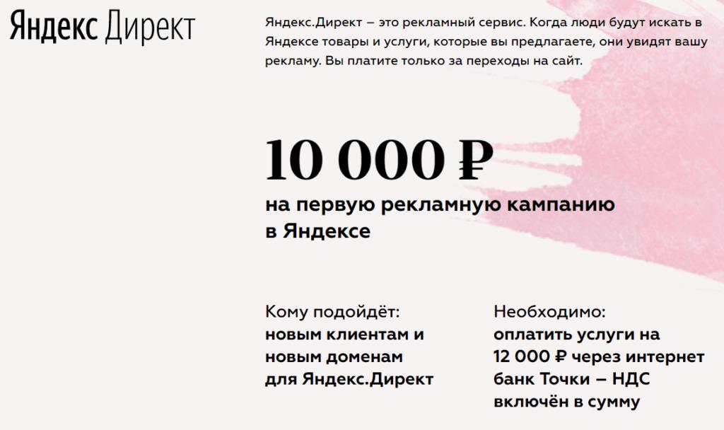 Промокоды на Яндекс Директ