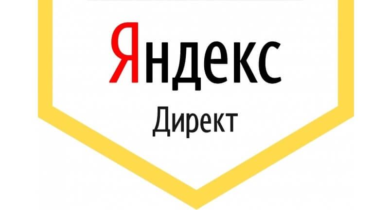 Яндекс Директ виды рекламы