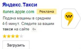 реклама мобильных приложения яндекс директ