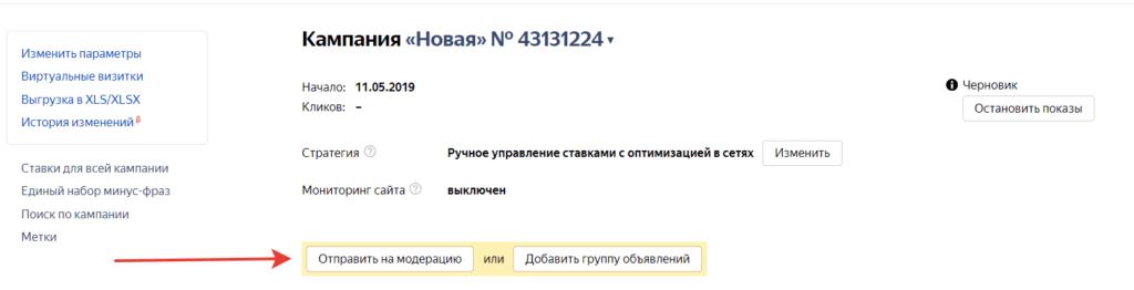 Модерация Яндекс Директ