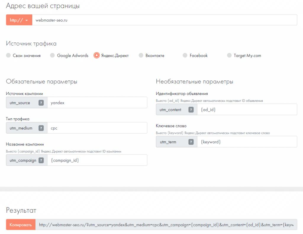 Яндекс Директ UTM метка генератор
