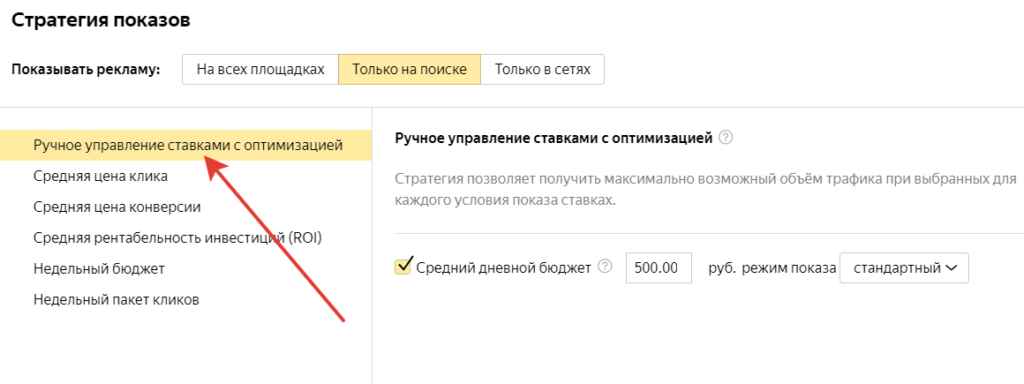 Ставки в Яндекс Директ