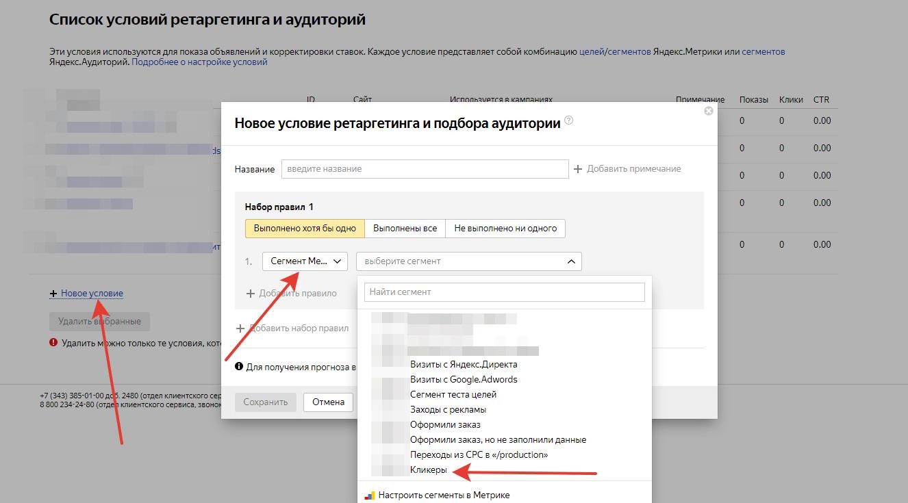 Скликивание Яндекс Директ