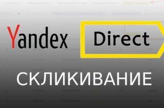 Яндекс Директ скликивание