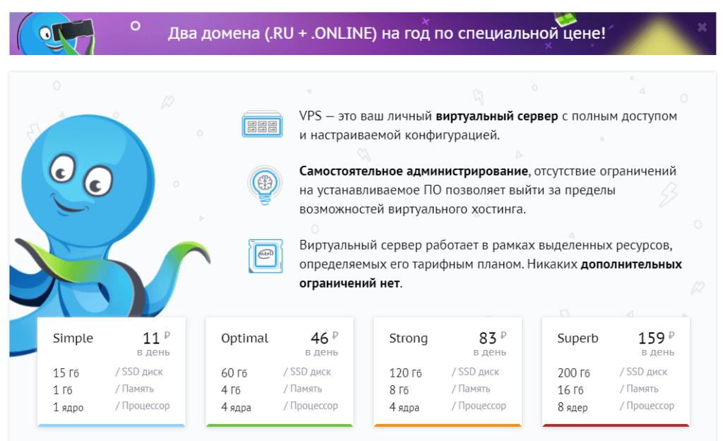 VPS хостинг beget.ru